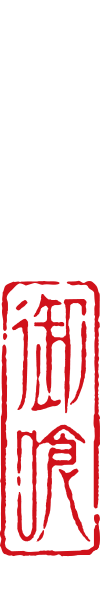 静岡県・御殿場市の博多もつ鍋・博多水炊き専門店「御喰(ごくう)」